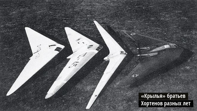 Фото №3 - История самолета-невидимки, который чуть не изменил ход Второй мировой войны