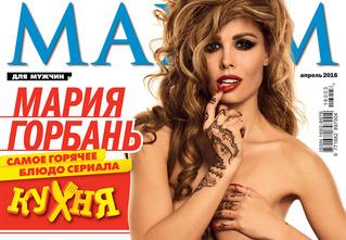 Мария Горбань — самое горячее блюдо сериала «Кухня» — в апрельском MAXIM!