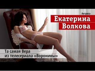 Екатерина Волкова из сериала «Воронины» — без закадрового смеха и одежды!