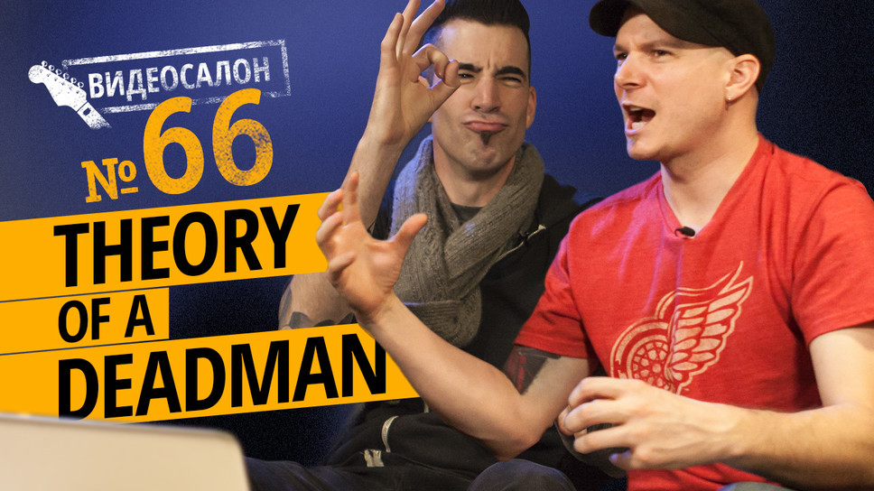 Канадские рокеры Theory of a Deadman с души посмеялись по-над русскими клипами