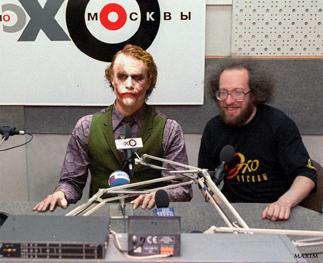 Алексей Венедиктов и Джокер