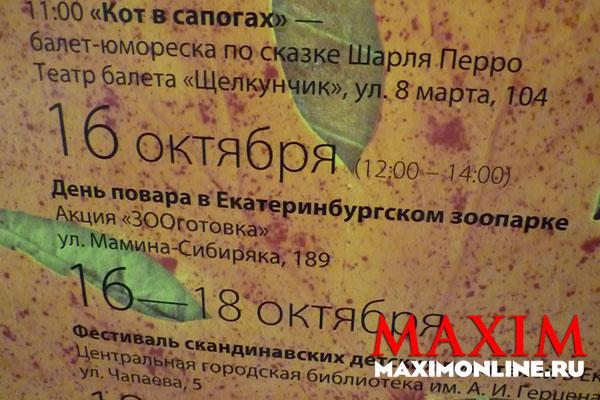 Фото №2 - Октябрьское обострение