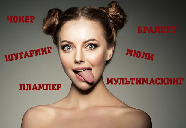 Фото №1 - «Плампер», «шугаринг» и еще 7 женских слов, которые помогут понять твою девушку