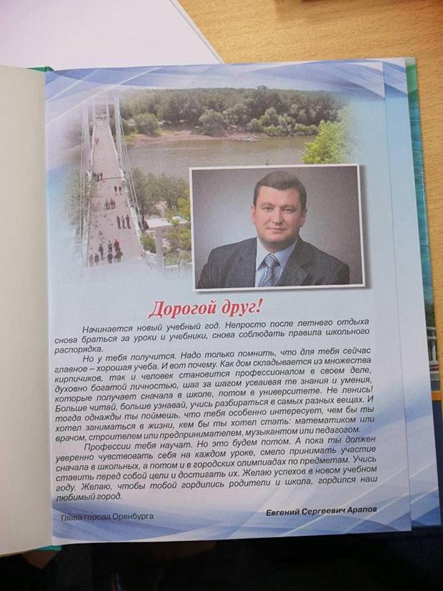 Фото №2 - Школы Оренбурга закупили дневники с обращением мэра, которого арестовали за коррупцию