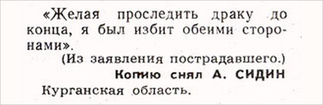 Идиотизмы из прошлого! Выпуск №1!