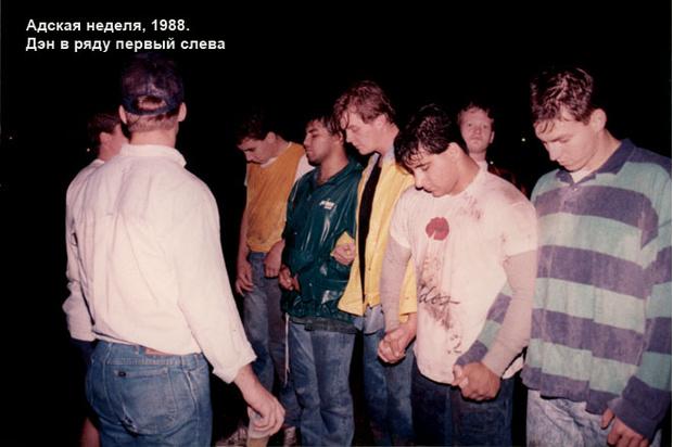 Фото №3 - Как наш бывший соотечественник проходил через испытания американского студенческого братства