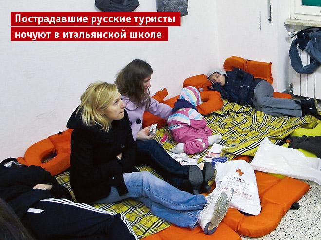 Пострадавшие русские туристы  ночуют в итальянской школе