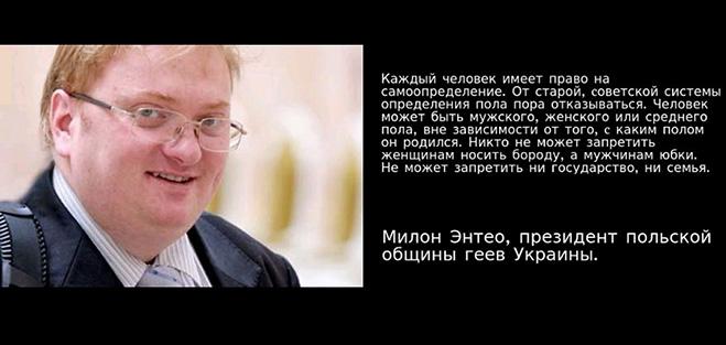 Милонов и цитата