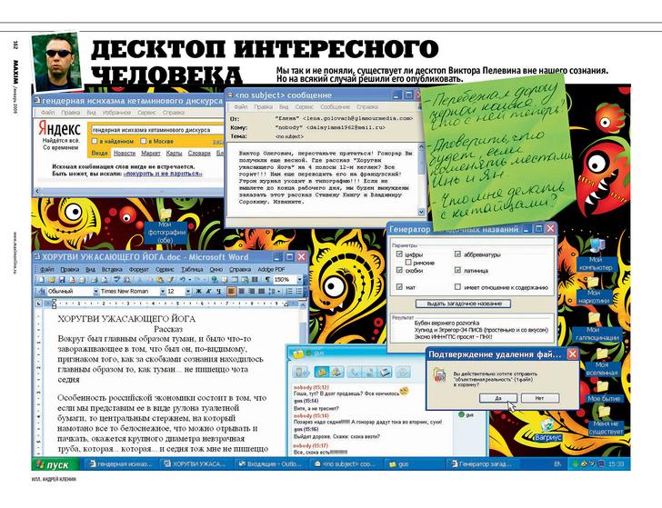 Фото №1 - Что творится на экране компьютера Виктора Пелевина