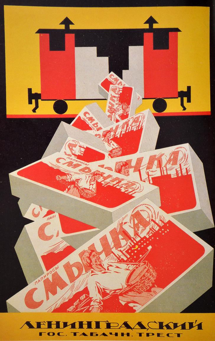 Фото №11 - 17 советских рекламных плакатов 1920-х годов