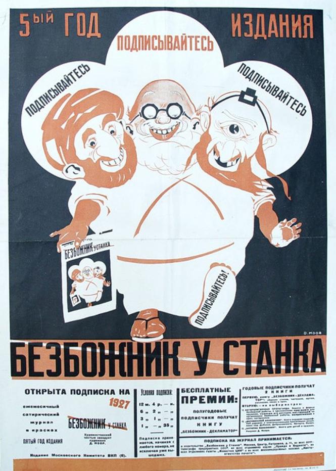 Фото №18 - Советские антирелигиозные плакаты (галерея)