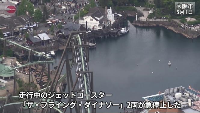 В Японии посетители парка два часа провисели вверх тормашками из-за аварии на аттракционе (ВИДЕО)