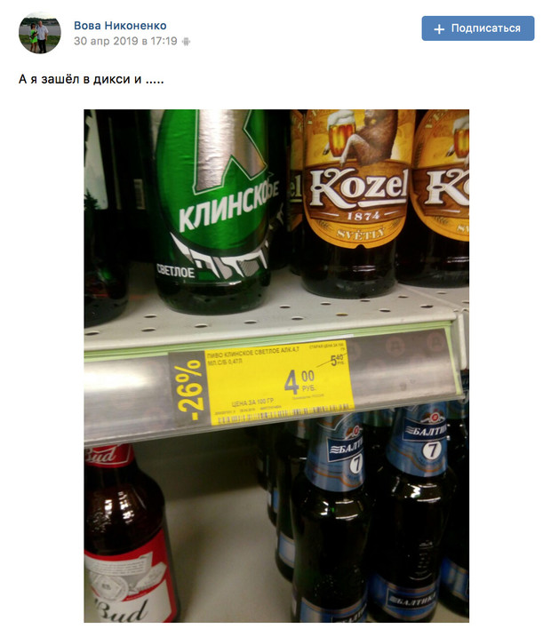 Фото №2 - В магазине Cевероморска указали цену пива за 100 г. Общественность негодует