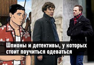 Как на экране-2: Еще 3 сериала, у героев которых стоит поучиться одеваться