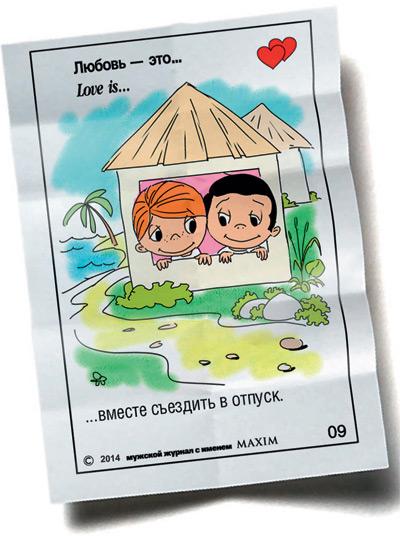 Любовь - это вместе съездить в отпуск