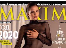 Лукерья Ильяшенко на обложке январского MAXIM