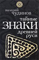 """В. Чудинов, """"Тайные знаки древней Руси"""""""