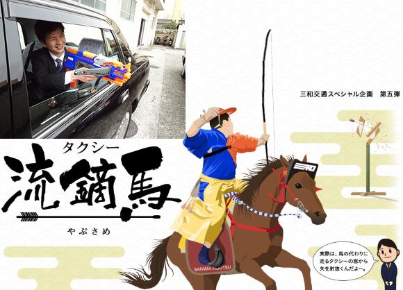 Фото №3 - В Японии появились такси, управляемые ниндзя