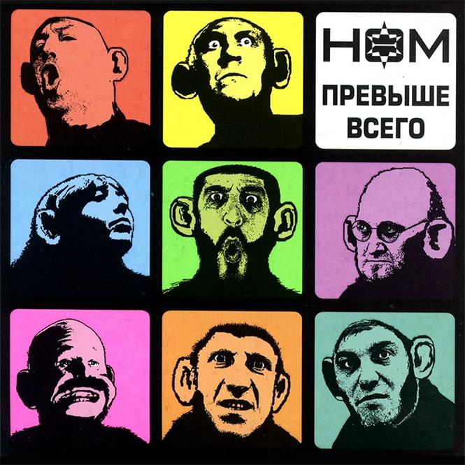 Фото №7 - 20 лучших обложек русского рока
