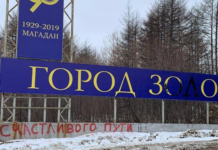 Фото №1 - Двое жителей Магадана попали под суд за то, что переделали стелу «Город золотой» в «Город отстой»