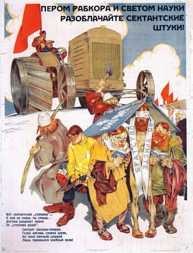 Фото №1 - Советские антирелигиозные плакаты (галерея)