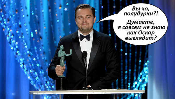 Фото №13 - Самые смешные картинки про Ди Каприо и «Оскар»