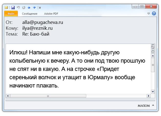 Рабочий стол поэта-песенника Ильи Резника. Письмо от Пугачёвой