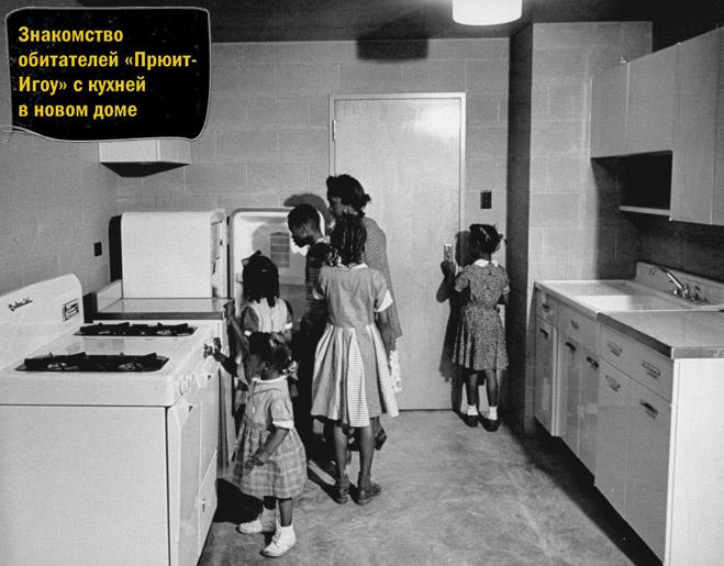 Знакомство обитателей «Прюит- Игоу» с кухней в новом доме