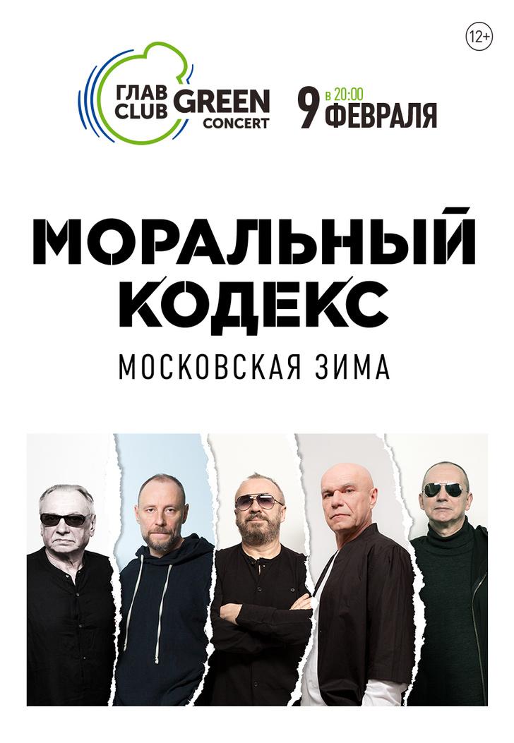 Фото №1 - «Моральный кодекс» и его «Московская зима»