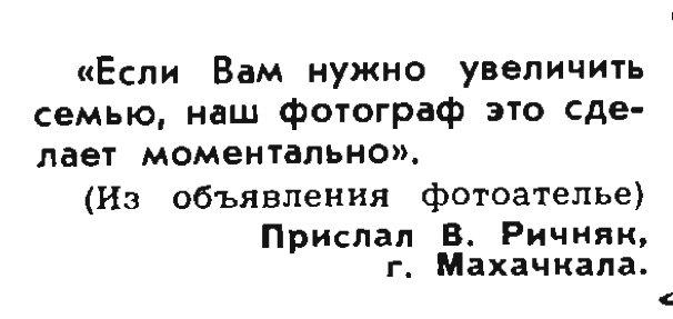 Фото №2 - Идиотизмы из прошлого: 1971 и 1972 годы (выпуск № 4)