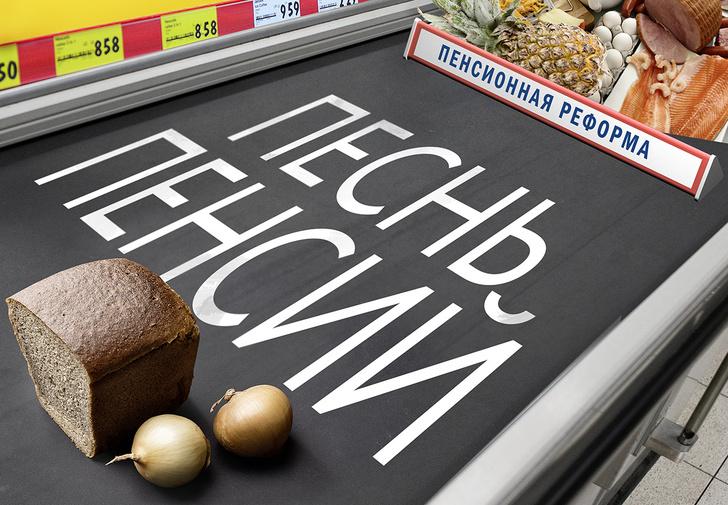 Фото №1 - Песнь пенсий: все, что тебе нужно знать о пенсии