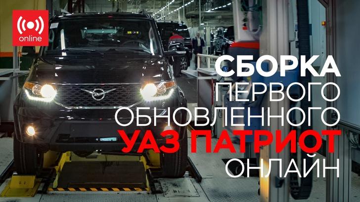 Фото №1 - Ульяновский автомобильный завод провел двухчасовую трансляцию сборки нового «Патриота» (видео)