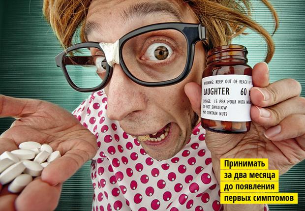 Дать лекарствам себя вылечить