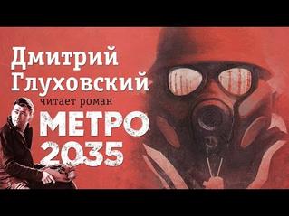 Дмитрий Глуховский читает роман «Метро 2035»