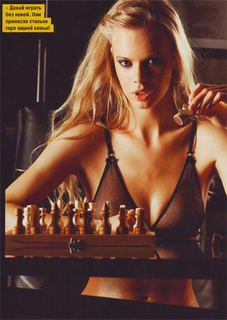 Фото №14 - Шашни и шахматы. Игры, в которые играют девушки