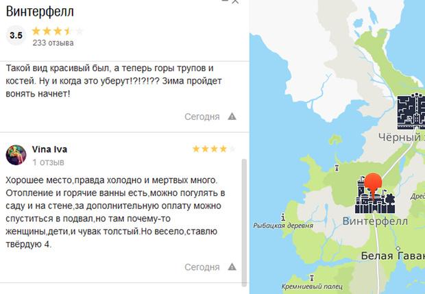 Фото №7 - У «2ГИС» появилась карта Вестероса, и на ней много смешных комментариев обычных пользователей