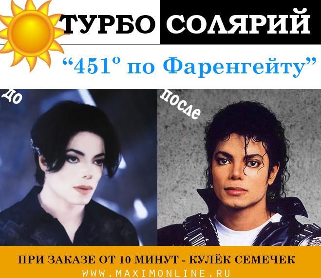 Майкл Джексон - солярий