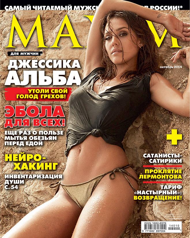 MAXIM Октябрь 2014