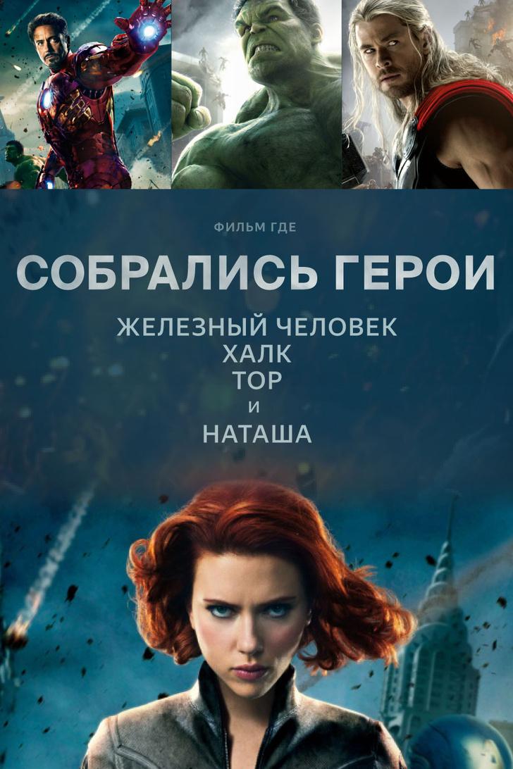 Фото №5 - «Яндекс» составил список запросов, по которым люди ищут фильмы, когда не знают название