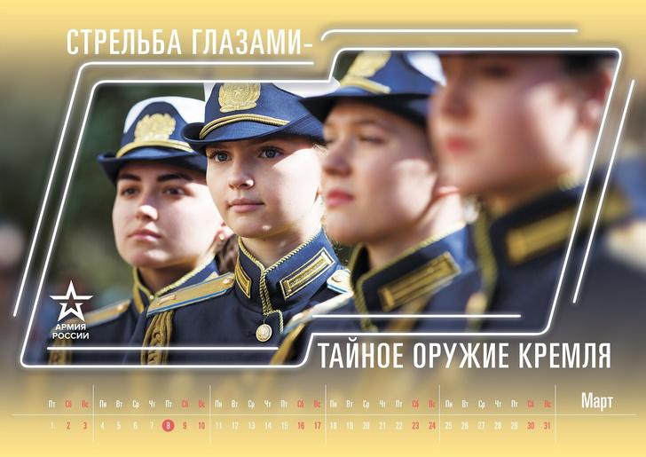 Фото №1 - Минобороны России выпустило календарь с тролльскими подписями к фотографиям