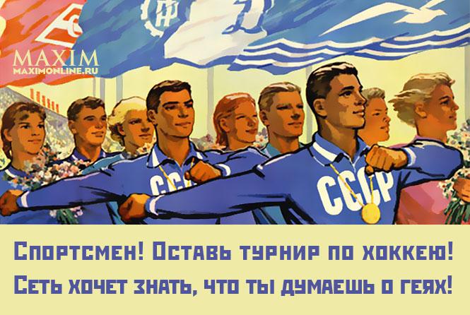 Фото №21 - 25 агитплакатов для всех забывших, что в Интернете кто-то не прав!