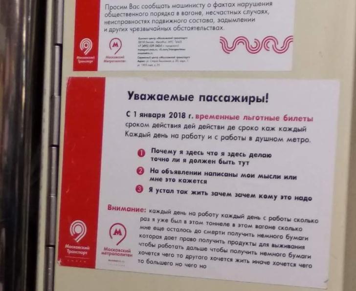 Фото №2 - В московском метро обнаружены поддельные объявления, стилизованные под официальные