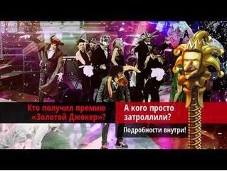 """Премия """"Золотой Джокер"""". Короткая версия"""