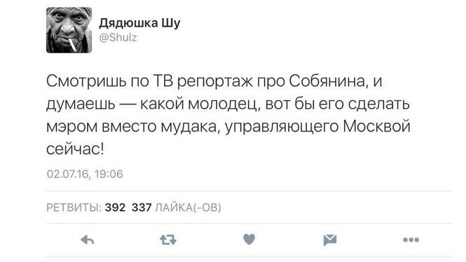 Избранные шутки про перекопанную собянинскую Москву