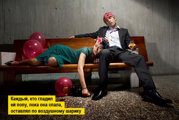 Фото №1 - Вся правда об опьянении