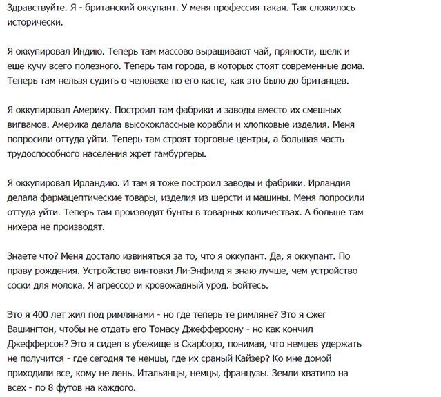 Фото №2 - Я Русский Оккупант: правительственный заказ, насмешивший полинтернета