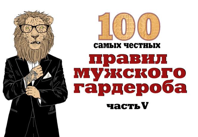 100 самых честных правил мужского гардероба часть общие