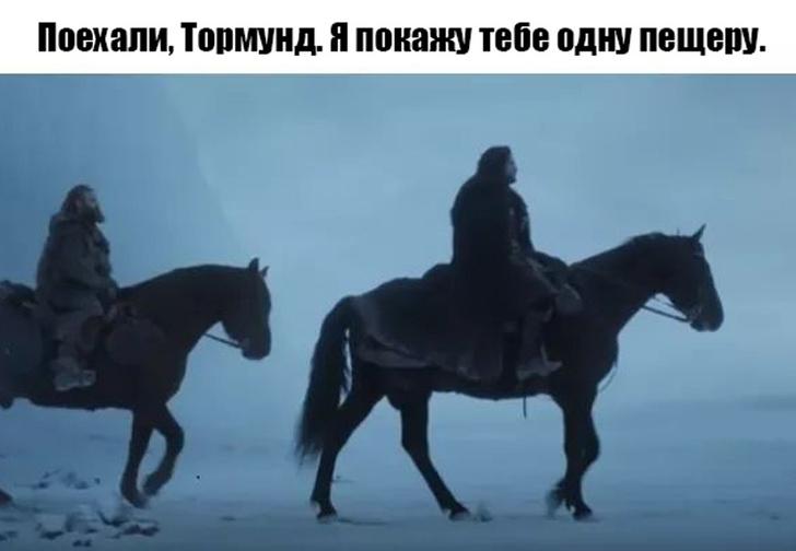 Фото №1 - Шутки и мемы, которые поймет только тот, кто смотрел финал «Игры престолов». Часть II