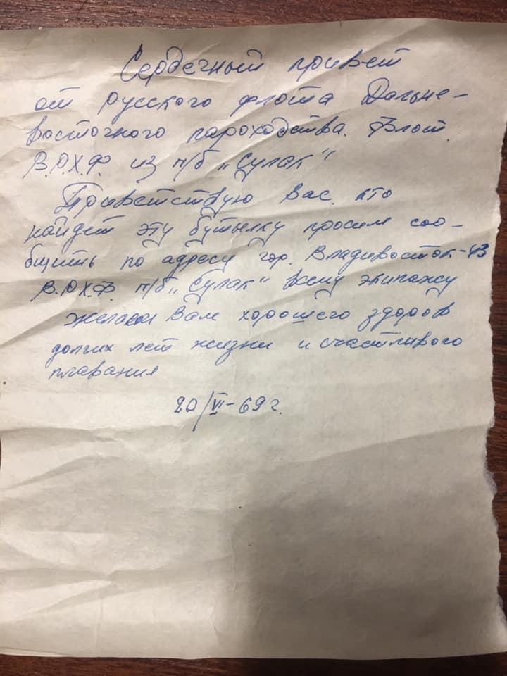 Фото №2 - Американец нашел на Аляске русское послание в бутылке, датированное 1969 годом