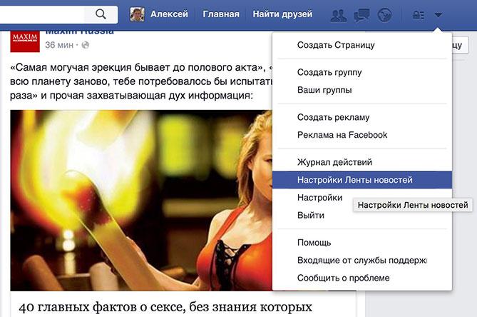Фото №2 - Еще 11 возможностей «Фейсбука», о которых почти никто не знает